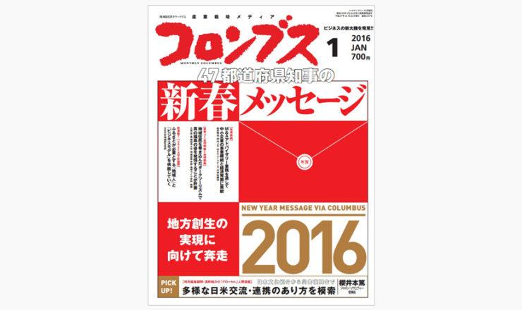 産業栽培メディア「コロンブス」1月号