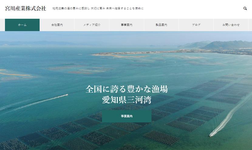 宮川産業 ホームページ