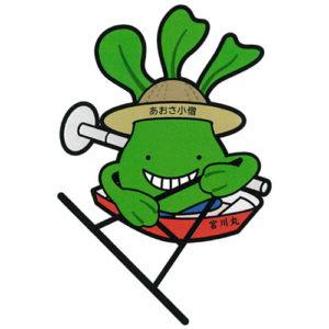 宮川産業株式会社マスコット「あおさ小僧」