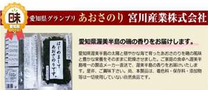 東海3県新!ご当地良品コンテスト愛知県産部門グランプリ「はじめましてあおさのりです。」
