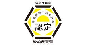 事業継続力強化計画認定(中小企業庁)