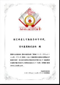 フード・アクション・ニッポンアワード