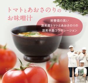 トマトとあおさのりのお味噌汁
