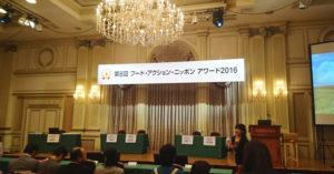 フード・アクション・ニッポンアワード2016 入賞