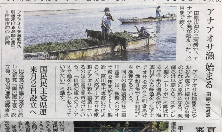 朝日新聞 2018年5月14日掲載